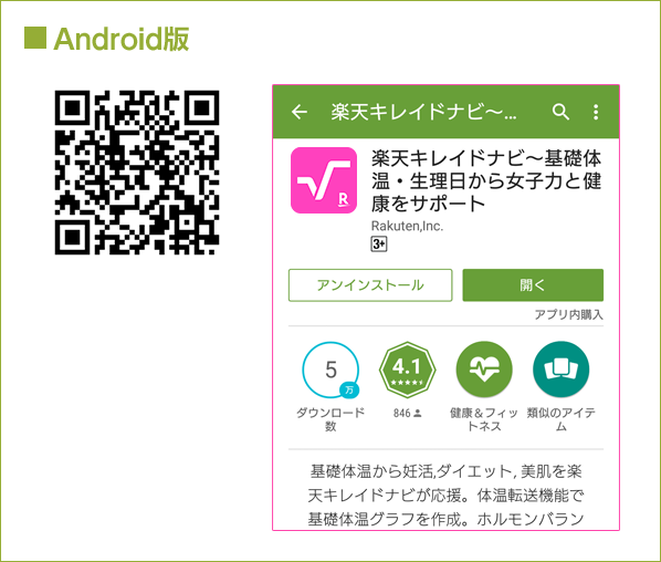 Android版ダウンロード方法